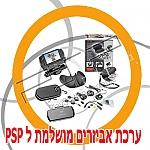 ערכת אביזרים מיוחדת PSP™ Travel Pack -14in1