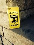 מגן איכותי של בית״ר ירושלים מ1936
