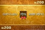 כרטיס מתנה-GIFT CARD  200