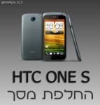 החלפת מסך ל - HTC ONE S