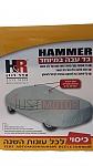 כיסוי רכב חיצוני הדר רוזן HR HAMMER