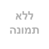 גידול עצי פרי  ה. אופנהימר